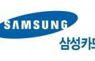 삼성카드, 임시정부 수립 100주년 기념 CSV 캠페인