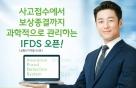 DB손보, 빅데이터 활용한 보험사기 적발시스템 오픈
