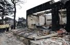 강원도 화재로 500여채 재건축해야… 감리비 절반감면