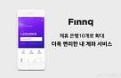 핀크, 제휴은행 10개로…대구·경남·부산銀 제휴