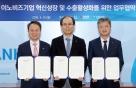 신한은행, 이노비즈기업 혁신성장·수출활성화 지원