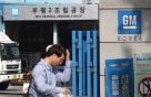한국GM도 파업 돌입하나 ..신설법인 단체협약 개정 '합의불발'