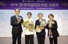 한국씨티은행, 한국여성지도자상 대상에 조형 여성재단 고문