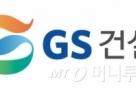 """GS건설 """"공공공사 입찰 제한 처분, 행정소송으로 판단받을 것"""""""