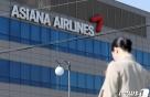 아시아나항공, '매각 체제'로…조직 개편·인사 단행