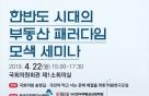 '남·북한 부동산 개발과 효율적 관리 모색 세미나' 개최