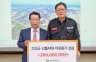 호반그룹, 강원 산불 피해 복구 성금 2억원 전달