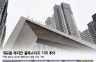 """""""가격 내려도 웃돈 7억""""…개포 첫 재건축 '래미안 블레스티지'"""