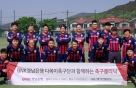 경남은행 사내축구 동호회, '재능기부 봉사활동' 펼쳐