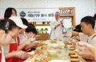 신세계푸드, '장애인의 날' 맞아 장애인 초청 베이킹 클래스