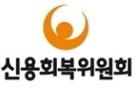 신용회복위원회, 사회형평적 채용 방식으로 신입직원 20명 선발