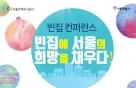 SH공사, 빈집 활용 주제 컨퍼런스 개최