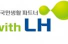 LH, 신규입주 5.8만가구 주거서비스 관련 용역 발주