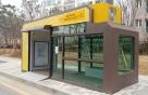 LH, 버스정류장 주변 공기질 개선 시설 도입