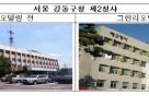 정동극장·국립외교원 건물, 미세먼지 잡는다