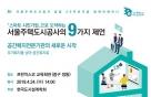 SH공사, 창립 30주년 기념 릴레이 세미나 개최