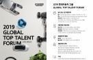 현대차그룹, 미래 신사업 이끌 해외 우수인재 발굴 나서