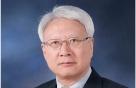 이윤성 서울대 의대 명예교수, 신임 국시원장 취임