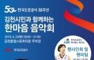 도로공사, 오는 25일 '김천시민과 한마음 음악회'
