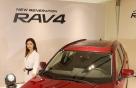 [사진]토요타 코리아, 새롭게 출시한 RAV4