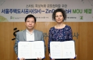 SH공사, 글로벌 옥상녹화 시스템 개발사와 업무협약