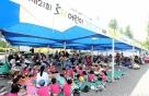 SH공사, 제21회 어린이 그림그리기 대회 개최