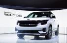 기아차 인도서 소형 SUV '셀토스' 세계 최초 공개