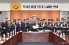 """[전문]르노삼성 '노사 상생 공동 선언문'…""""지속성장, 최우선 과제"""""""