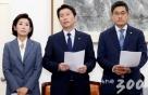나경원 '리더십 위기'…국회정상화 무산에 '당내 불만 증폭'
