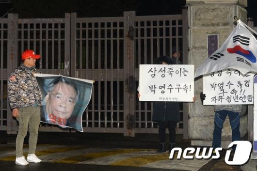 [사진]'삼성 죽이는 박영수 구속'