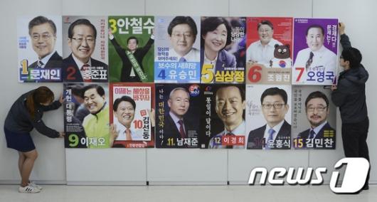 [사진]선관위에 접수된 19대 대통령 선거 벽보