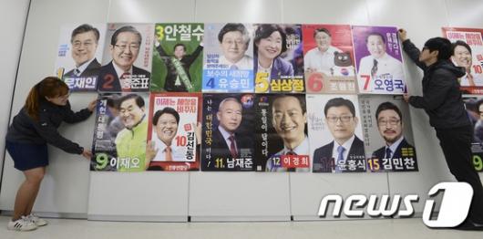 [사진]15人의 대선후보...선거벽보