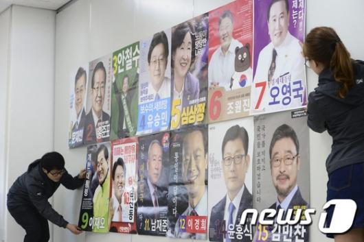 [사진]제19대 대통령 선거 벽보