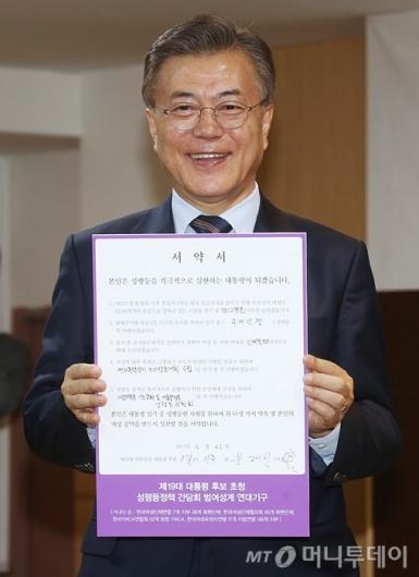 [사진]문재인 '여성정책공약 꼭 지키겠습니다'