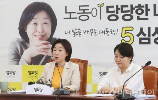 [사진]생태환경 정책공약 발표하는 심상정 후보