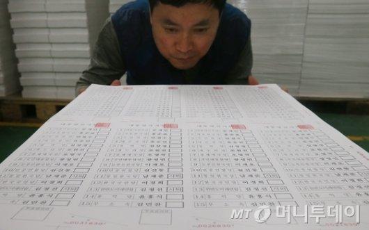 '대선 D-9' 투표용지 인쇄