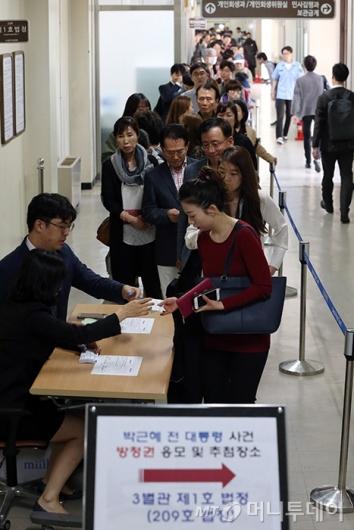 [사진]박근혜 전 대통령 첫 재판 방청권 추첨