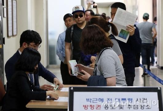[사진]박 전 대통령 첫 재판 방청권 응모