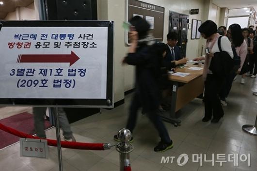 [사진]박 전 대통령 사건 방청권 응모