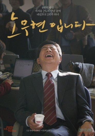 '노무현입니다' 흥행돌풍…하루 20만명 관