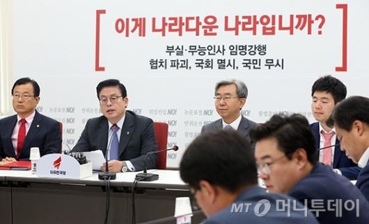 [사진]자유한국당 비대위 회의