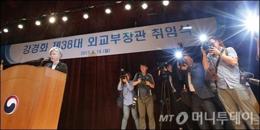 [사진]강경화 외교부장관의 취임사