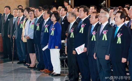 [사진]69주년 제헌절 경축식 주요 참석자들