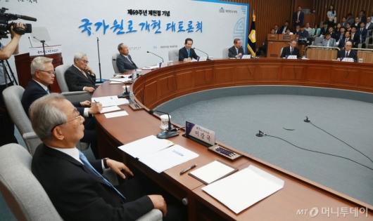 [사진]69주년 제헌절 기념 '국가원로 개헌 대토론회'