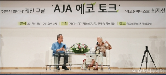 [사진]제인구달-최재천 '침팬지할머니와 에코휴머니스트의 만남'