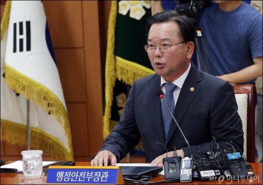 [사진]경찰 지휘부 소집한 김부겸 장관