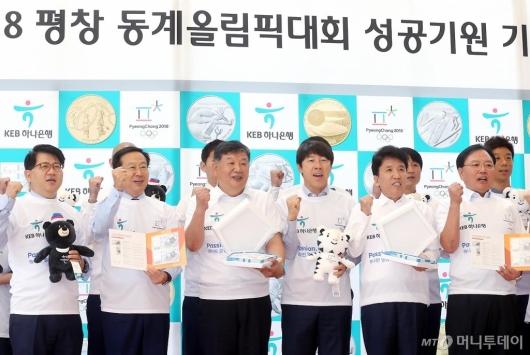 [사진]평창 동계올림픽 성공기원 기념화폐 가입식