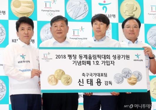 [사진]신태용 감독, 평창 동계올림픽 성공기원 기념화폐 1호 가입자