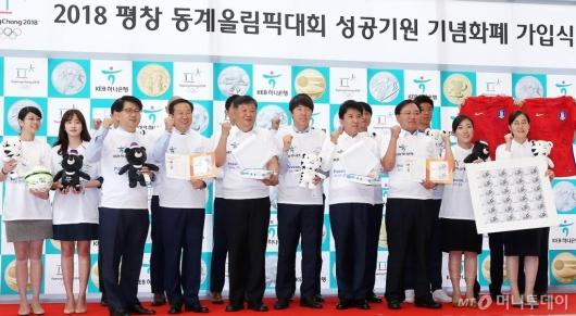 [사진]2018 평창 동계올림픽 성공기원 기념화폐 가입식