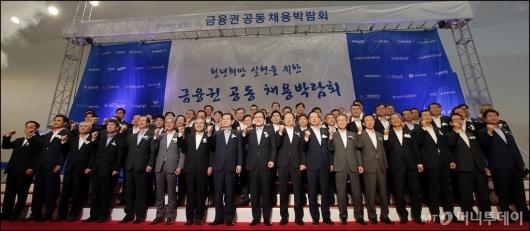 [사진]'금융권 공동 채용박람회' 개최